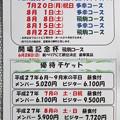 写真: 足利カントリークラブ2015夏のチャレンジカップのご案内!!