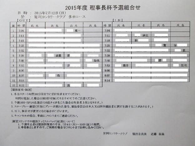 足利カントリークラブ理事長杯予選組み合わせ2015.7.12