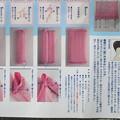写真: 首枕の取扱説明書