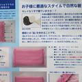 写真: 首枕の使用方法?