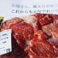 Photos: 特選米沢牛(山形県産黒毛和牛)、届きました。
