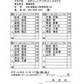 Photos: 長島杯申込書(団体戦用) 2015秋
