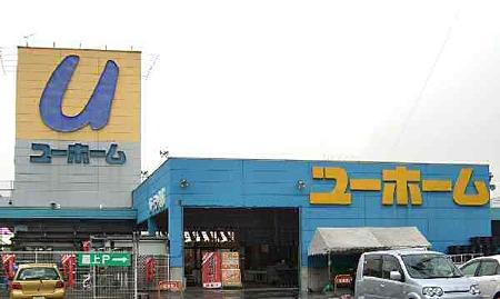 ユーホーム小牧店 2006年7月2日(日) 完全閉店-180622-1