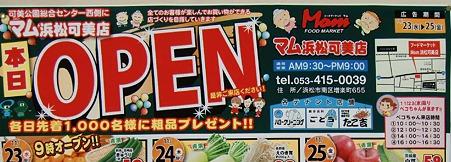 foodmarcket mom hamamatsukami-231125-4
