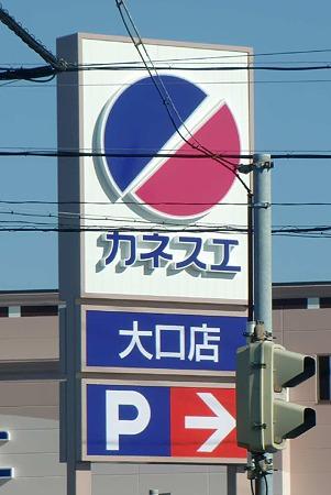 カネスエ大口店 2011年11月10(木) オープン-231123-1
