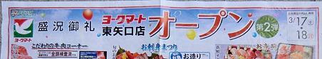 yorkmart higashiyagutiten-240317-4