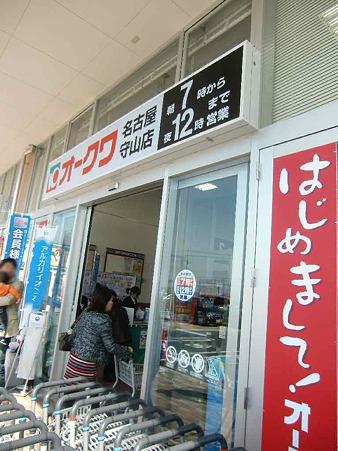 okuwa nagoya moriyamaten-230225-4