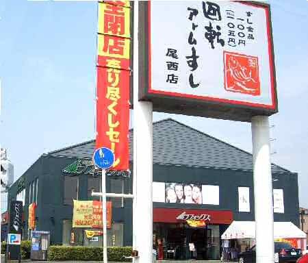 ラフォックス尾西店 4/15〜完全閉店セール中-180430