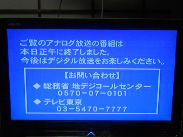 (テレビ東京)アナログ放送終了のお知らせ