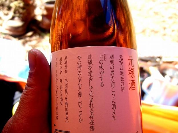 元禄酒 精米歩合90%!!