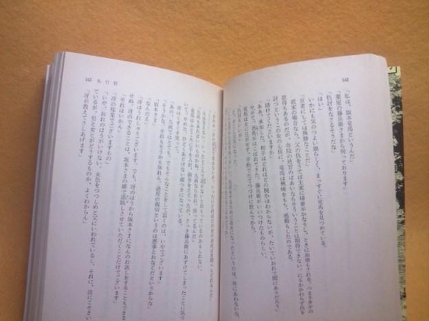 本文状態ご確認下さい 竜馬がゆく 一 坂本龍馬 小説