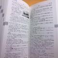 Photos: 内容見本 最新マスコミに強くなる カタカナ新語辞典