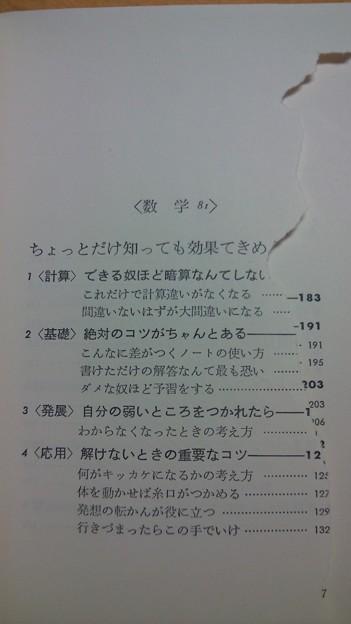 Photos: mokuji2