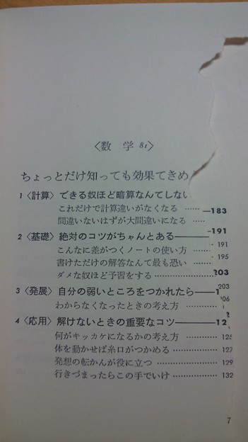 mokuji2