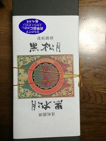 福島の土産