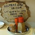 Photos: R0012421山口市、侍、価格表