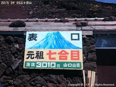 2015-09-05富士登山 (19)