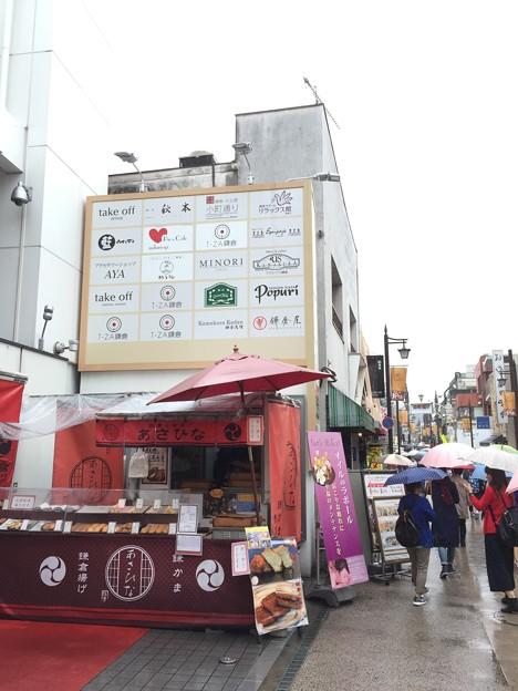 あさひな(小町通り)