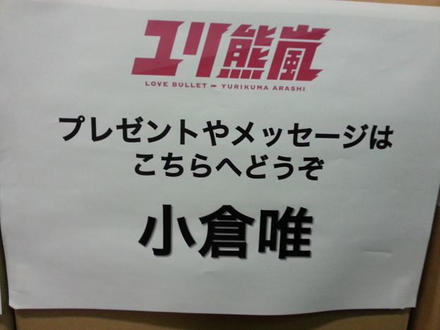 ユリ熊嵐イベント 小倉唯ちゃんブレゼントBOX♪