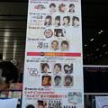 Photos: NHKワンダーランドin アキバ 到着デース♪