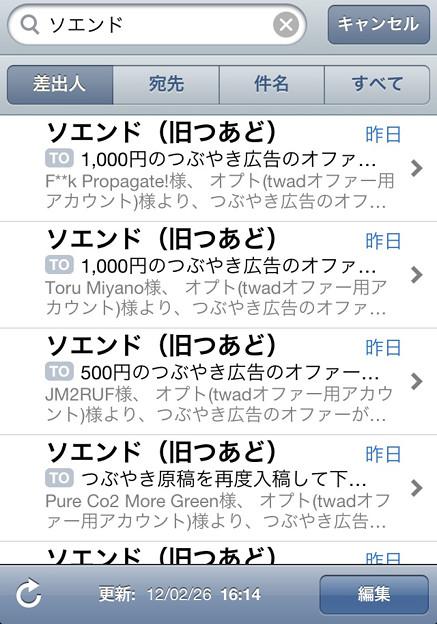 Photos: ソエンド依頼メール