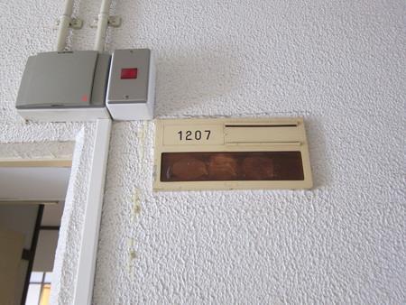 11-1207号室敷き込み01