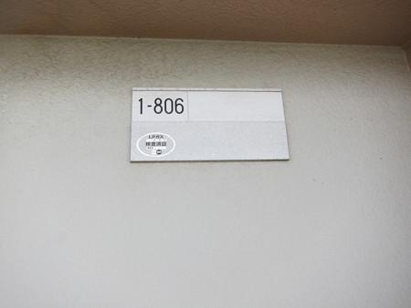 1-806号室敷き込み01