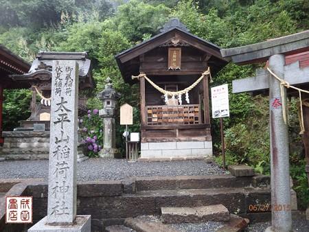 太平山神社09