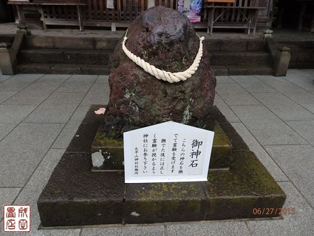 太平山神社18