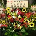 Photos: 松本隆さん風待レジェンド2015にて、 #水谷豊 さんあてのお花。
