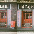Photos: 地蔵王廟