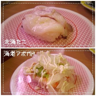 20110706 クルクル寿司♪