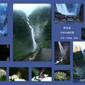 Photos: 称名滝 日本一の落差 350m