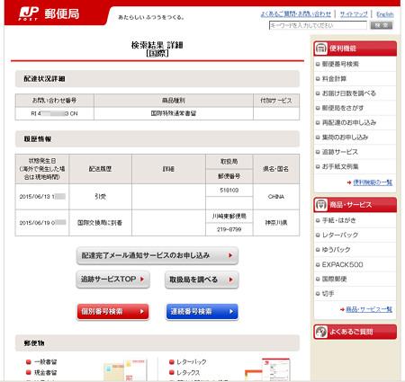 追跡サービス 日本