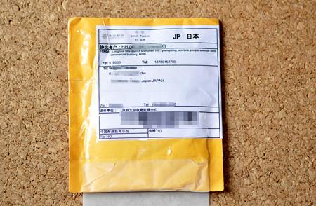 中国からの書留便