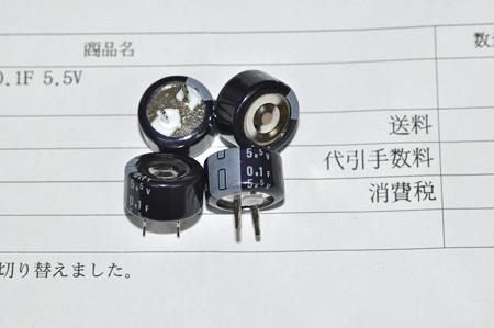 PW18-2修理_2