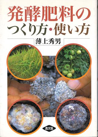 発酵堆肥の作り方・使い方