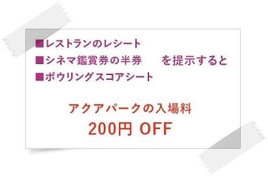 アクアパーク 200円 割引s