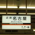 近鉄名古屋駅の写真0002