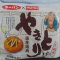 Photos: 【今日の昼飯】東京都小平市小川東町の、第一屋製パン 第一パン×ホテイ やきとりパン たれ味 国産鶏肉 炭火焼のホテイのやきとり(たれ味)とたまねぎフィリングを和えてのせマヨネーズを絞りました。