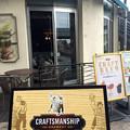 Photos: craftmanship
