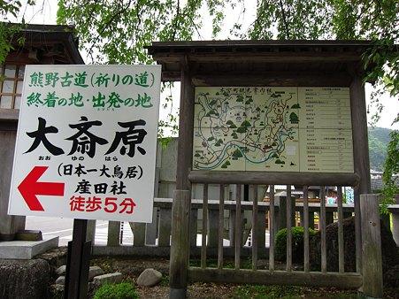 c-110505-105047 熊野本宮大社
