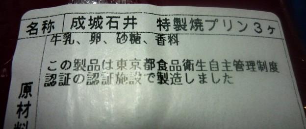 成城石井 焼プリン1