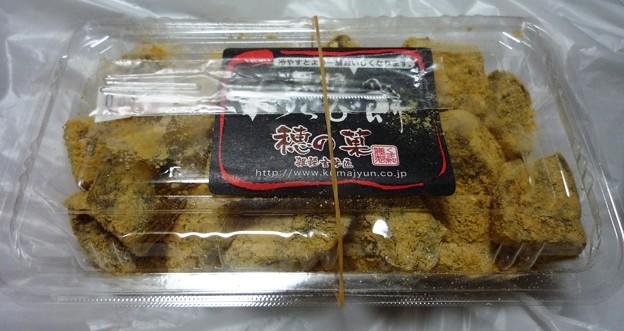 穂の菓 わらび餅1