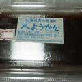 Photos: くま純 水ようかん2