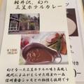 Photos: レストラン菊水1