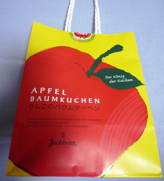 りんごのバウムクーヘン1