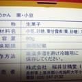 Photos: 水ようかん 栗、小豆2