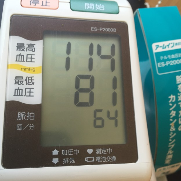 トモコの血圧