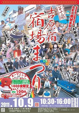 宿場まつり2011 ポスター